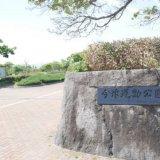 今津運動公園は未就学児でも楽しめる?滑り台や砂場を写真付きで紹介