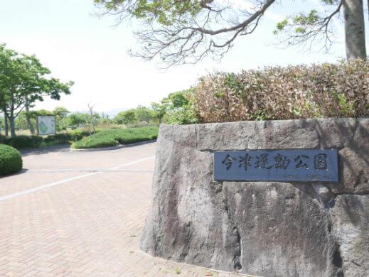 今津運動公園正面