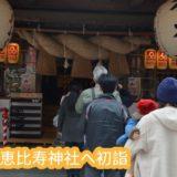 元旦に子連れで初詣!福岡の十日恵比寿神社ならスムーズに参拝できる