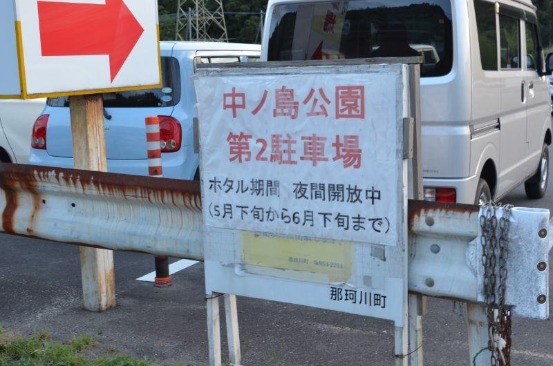 中ノ島公園第2駐車場