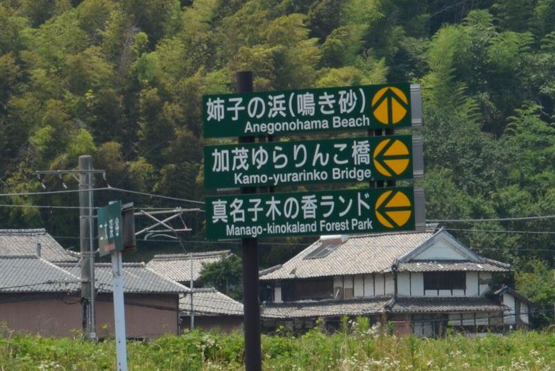 加茂ゆらりんこ橋の看板