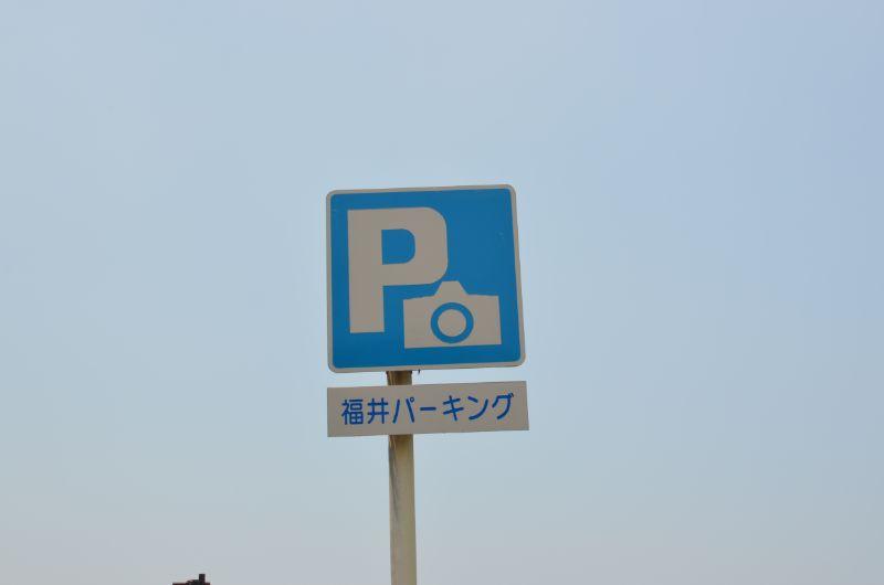 糸島市福井パーキング
