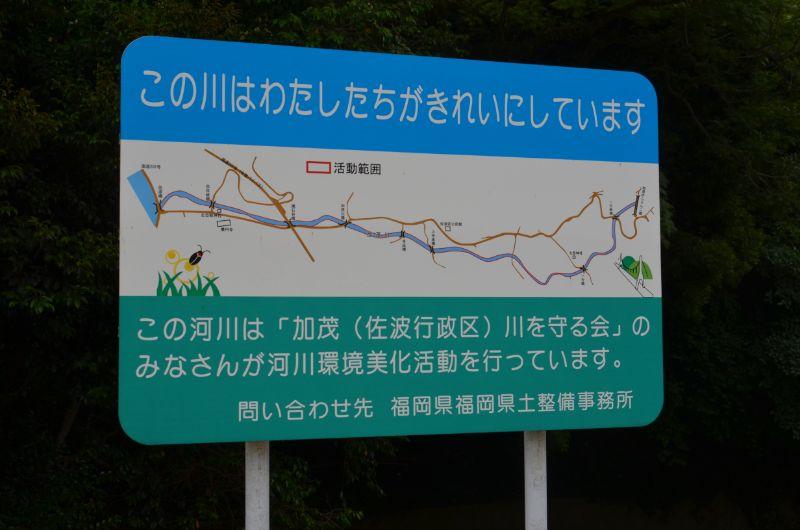 加茂川の看板