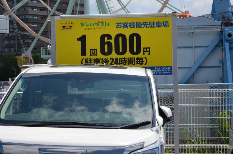 香椎花園の駐車場料金600円