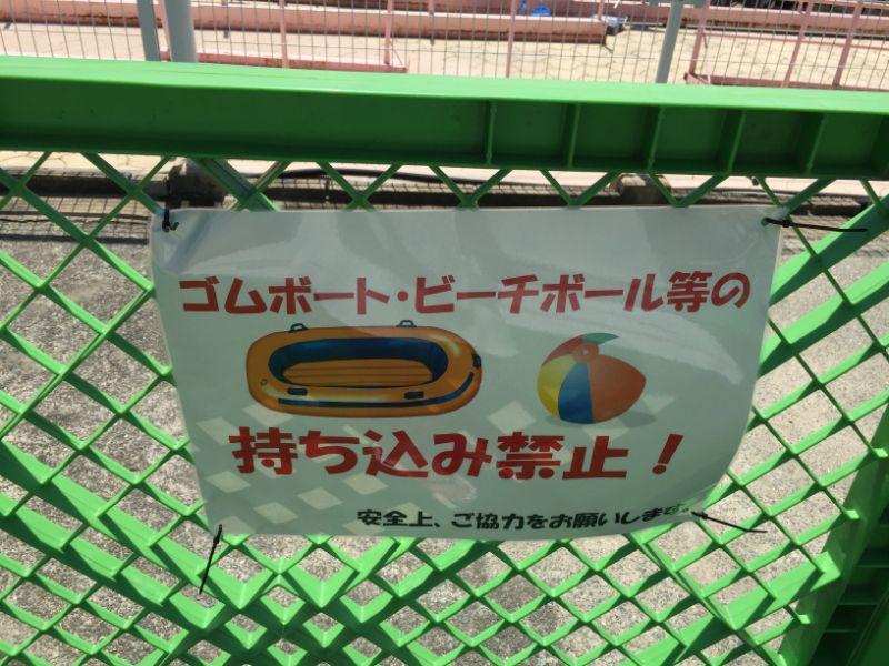 かしいかえんプールはビーチボール持ち込み禁止