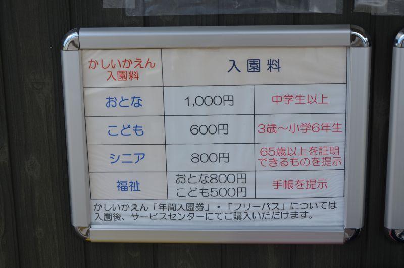 香椎花園の入園料は大人1,000円で3歳~小学生までの子供600円