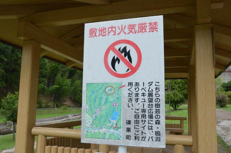 鳴淵ダム清流公園はバーベキュー禁止