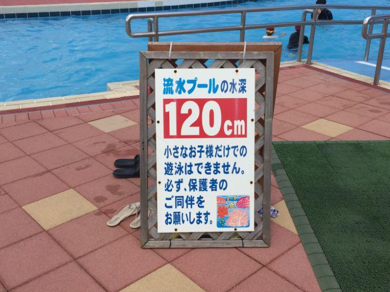流水プールの深さ1.2m