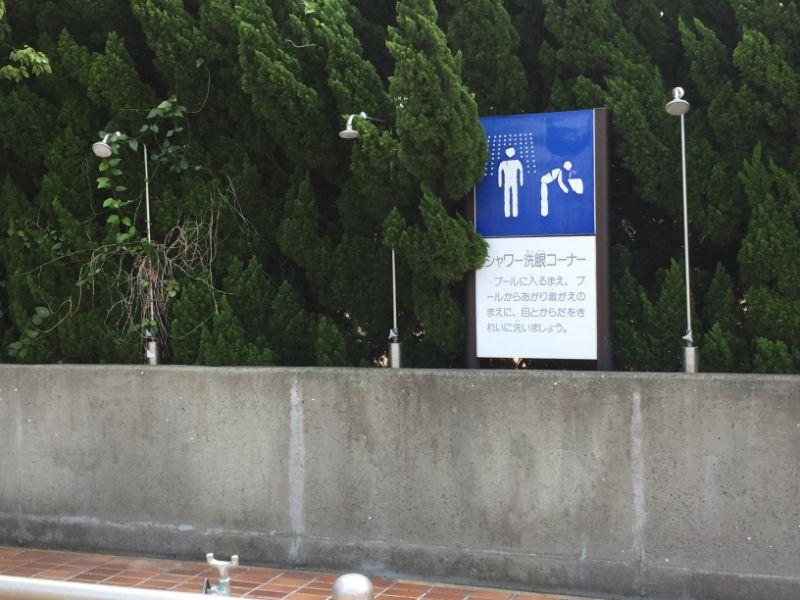 サンシャインプールの洗眼コーナー