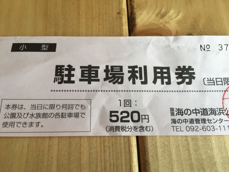サンシャインプールの駐車チケット