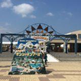 [2019年]海の中道サンシャインプール割引券・クーポン情報【お得になる方法まとめ】