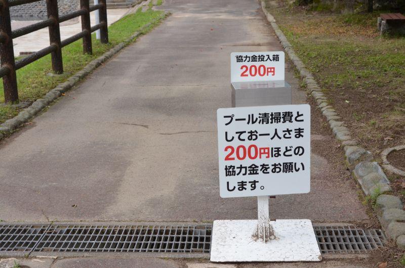 棚田親水公園は大人一人200円