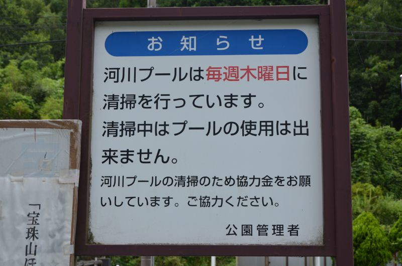 棚田親水公園は木曜定休日