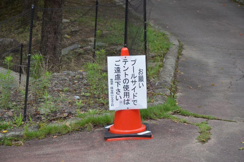 棚田親水公園のプールサイドはテント禁止