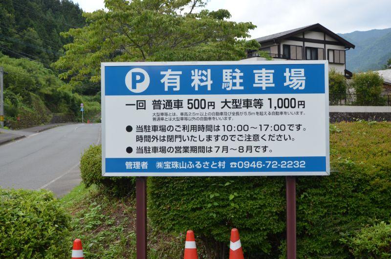 棚田親水公園の駐車場代500円