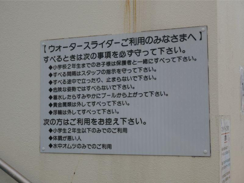 太宰府市民プールウォータースライダーの注意点