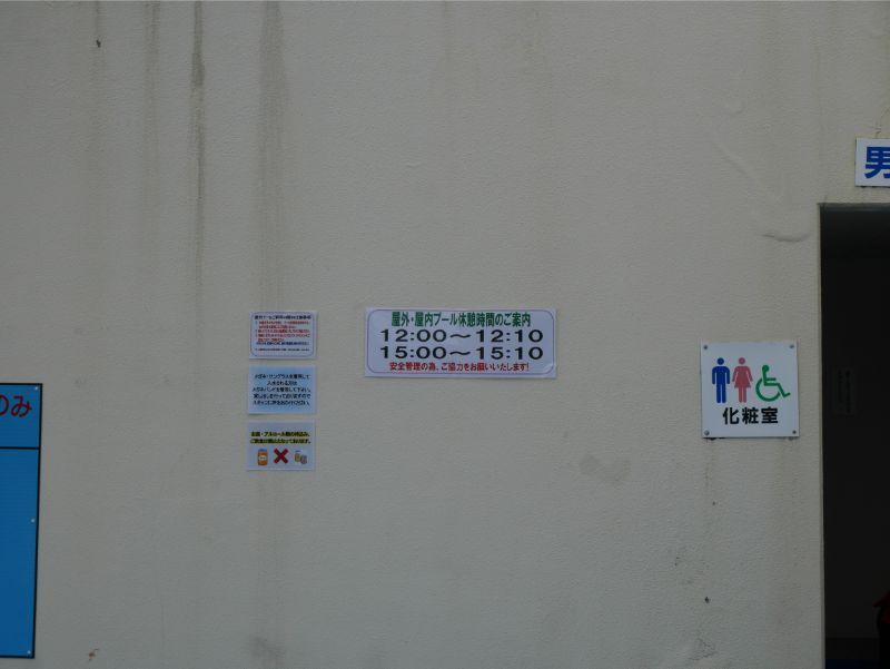 太宰府市民プールの休憩時間は12時と15時から10分間