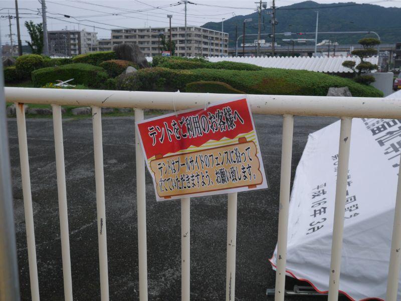 太宰府市民プールのテント設置場所