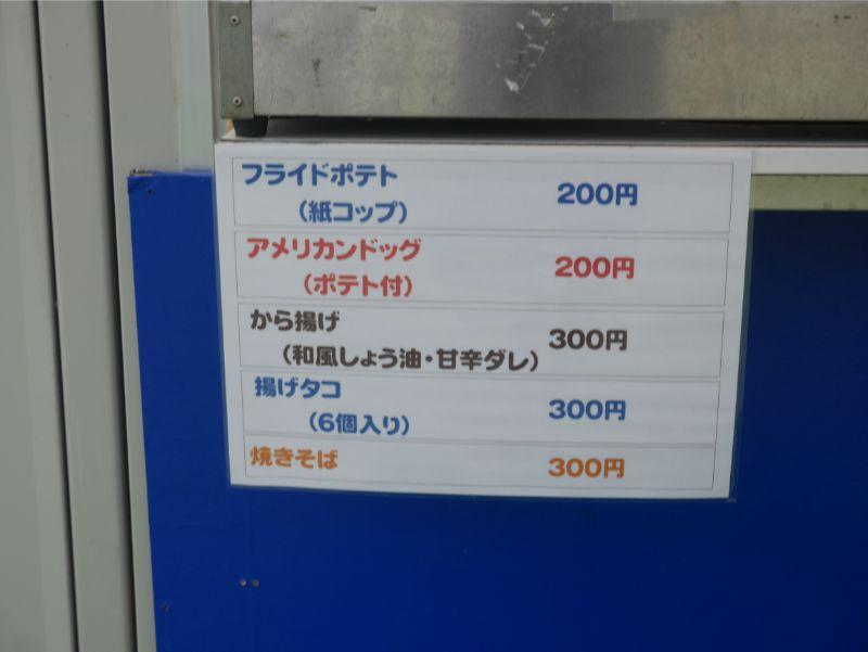 太宰府市民プールの売店メニュー