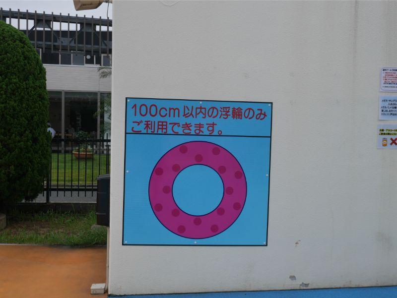 太宰府市民プールは100センチ以上の浮き輪禁止