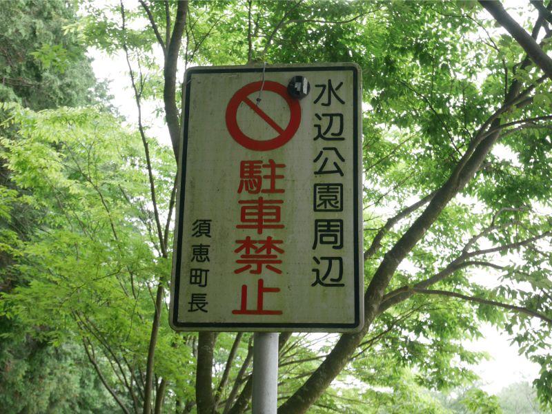 仲島水辺公園周辺は駐車禁止
