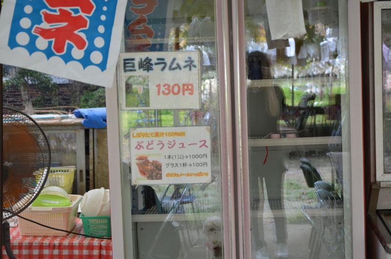 中野果実園は巨峰ジュースや巨峰ラムネを販売