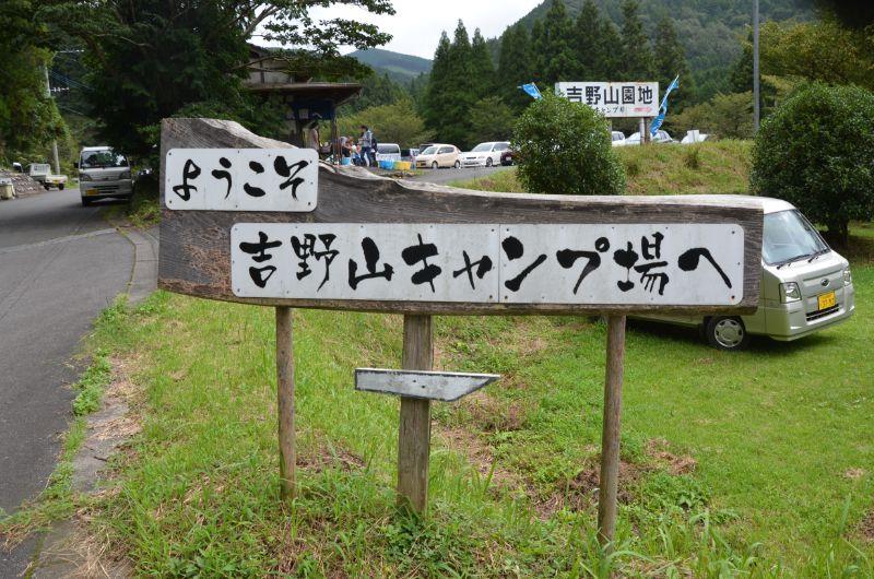 井手野観光栗園の近くのキャンプ場