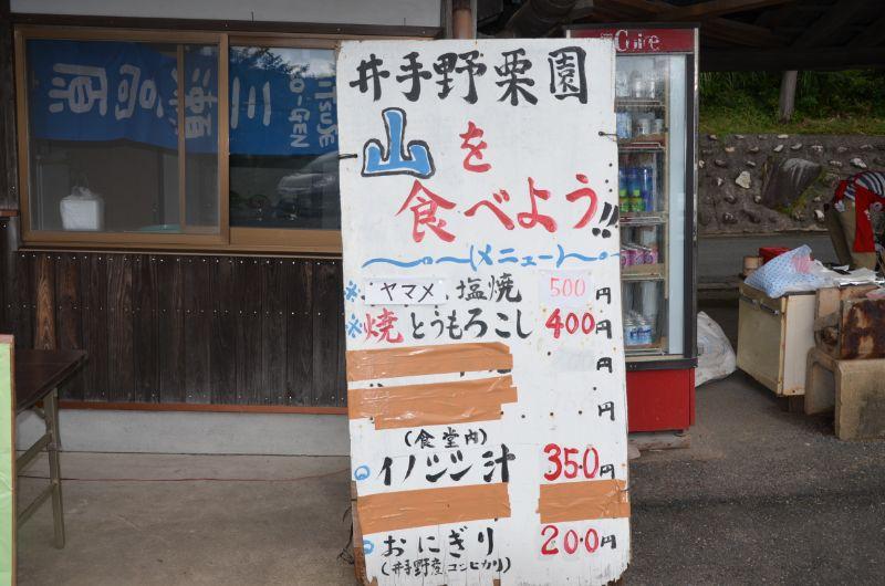 井手野観光栗園の販売メニュー