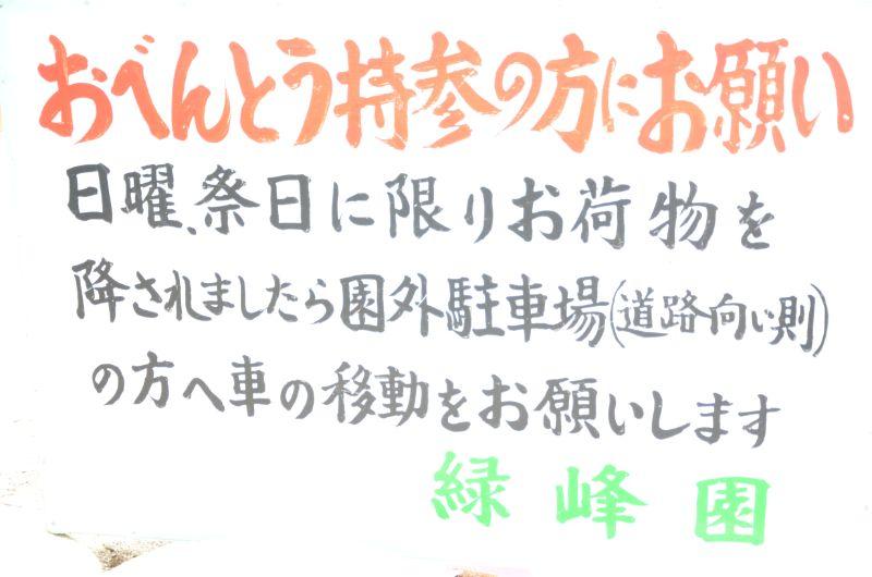 田主丸のぶどう狩りスポット緑峰園でお弁当を食べるときの注意点