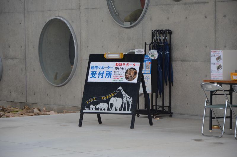 福岡市動植物園のサポーター募集