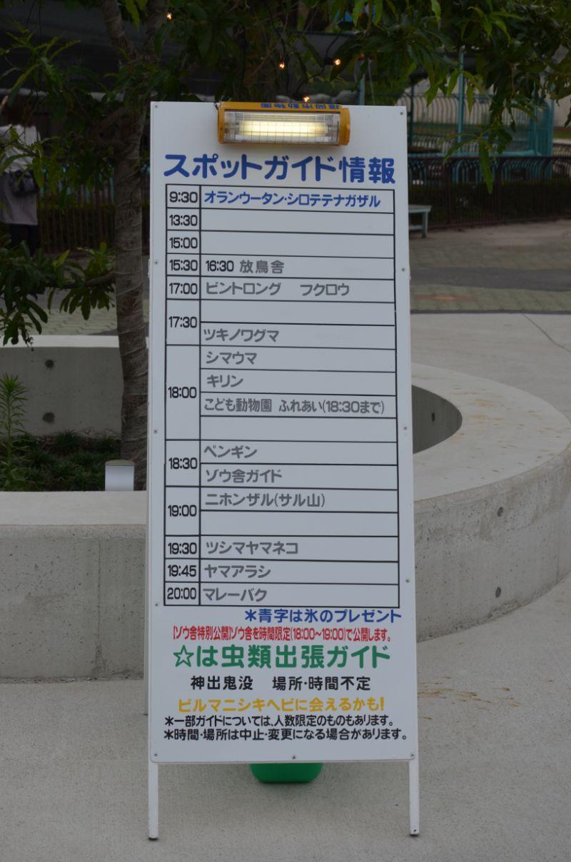 福岡市夜の動植物園のスポットガイド予定表