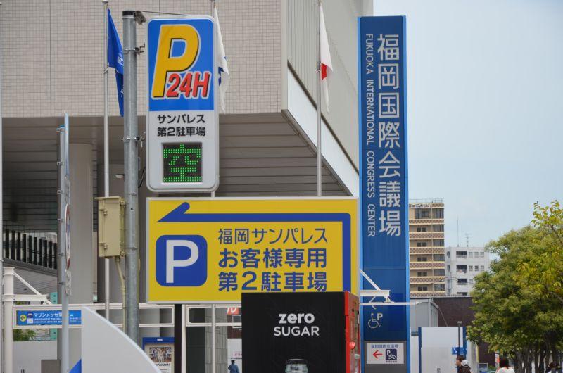 福岡サンパレス第2駐車場