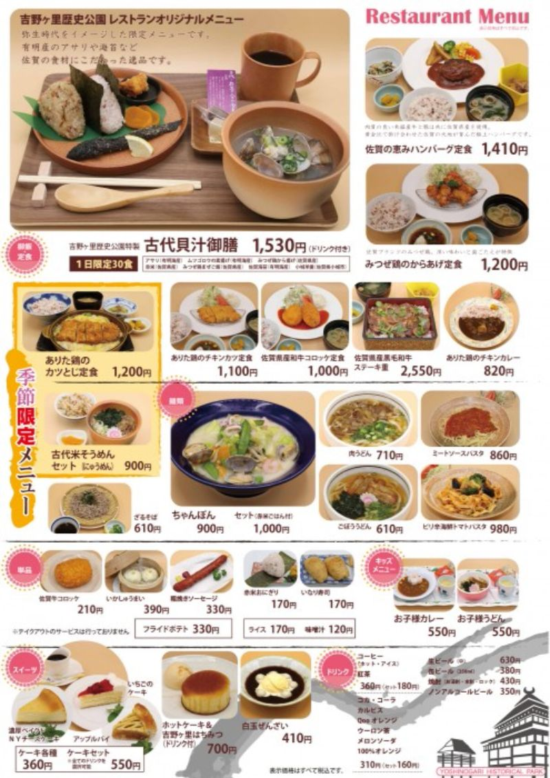 吉野ヶ里歴史公園レストランのメニュー