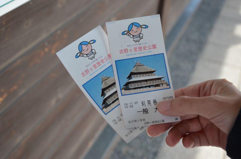 吉野ヶ里歴史公園入園料