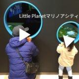 リトルプラネット マリノアシティ福岡で2歳児と遊んできた!【画像多数あり】